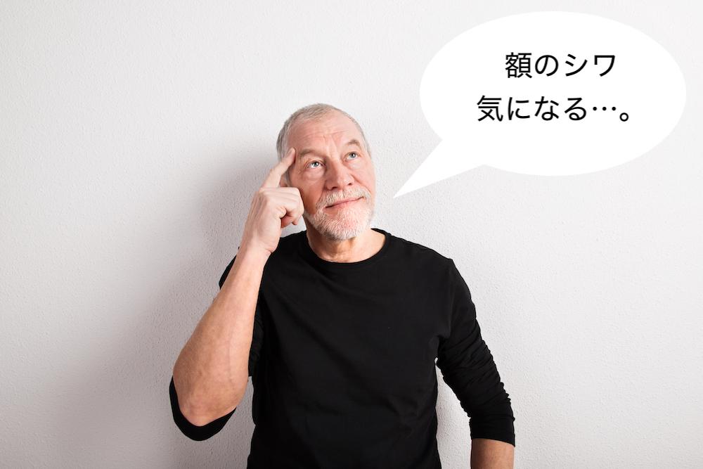 【人相】額のシワ