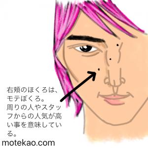 意味 顔 の ホクロ
