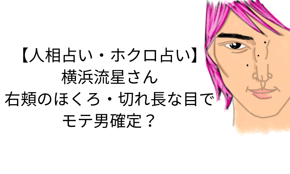 【人相・ほくろ占い】横浜流星さん、切れ長な目モテぼくろでモテ男確定?