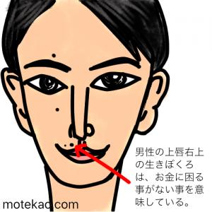 「口元のほくろ」佐藤健さんは人におごった方が良い!