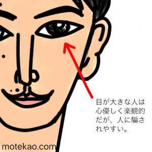 「目が大きい」佐藤健さんは騙されやすい?