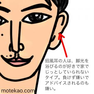 佐藤健さんの耳の意味と運勢は?「招風耳」は生まれながらのエンターテイナー