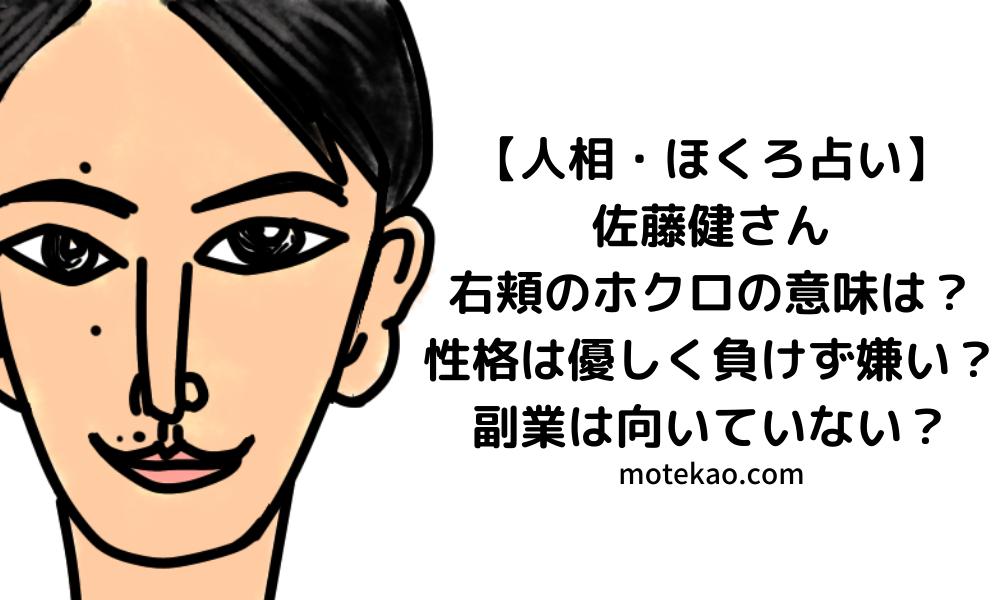 【人相・ほくろ占い】佐藤健さん性格・運勢、目立ちたがりで優しい?モテる?