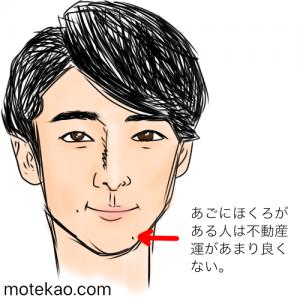 「左あごのほくろ」高橋一生さんの不動産運が良くない