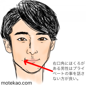 「右口角のほくろ」高橋一生さんは他人にプライベートなこと話さない方が良い?