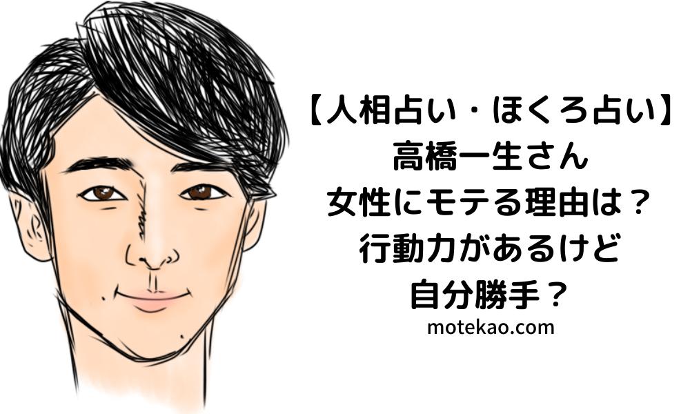 【人相・ほくろ占い】高橋一生さんの性格・運勢、女性にモテるけど自分勝手?