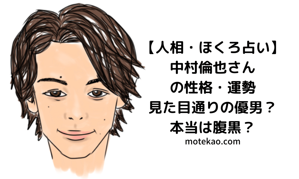 【人相・ほくろ占い】中村倫也さんの性格・運勢、見た目通りの優男?本当は腹黒?