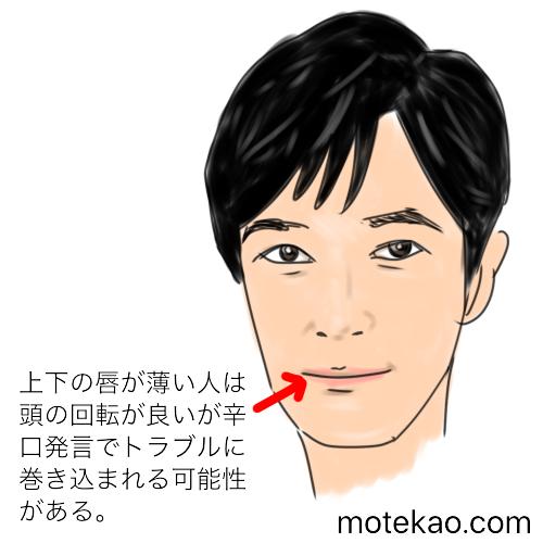 堺雅人さんの唇の意味と性格・運勢、冷静沈着な性格だけど辛口発言には注意!