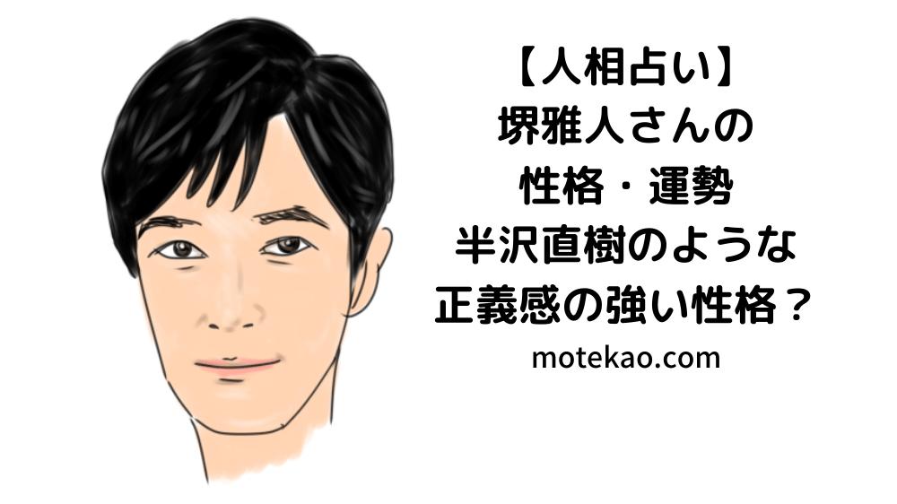 【人相占い】堺雅人さんの性格・運勢、半沢直樹のような正義感の強い性格?