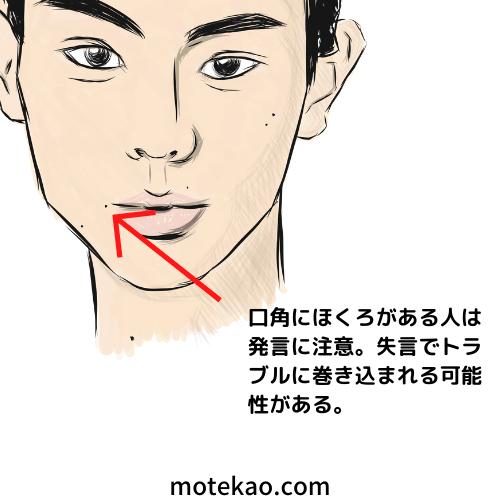 「右口角のほくろ」菅田将暉さんは失言に注意