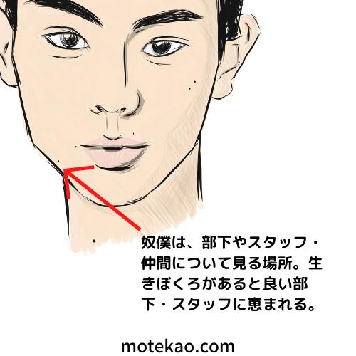 「右顎のほくろ」菅田将暉さんはスタッフや仲間を大切にすると吉