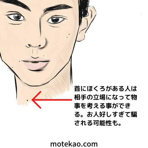「右首のほくろ」菅田将暉さんはお人好しだが騙される可能性がある